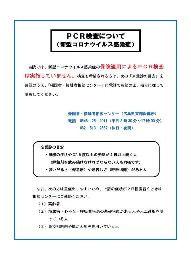 コロナ 広島 県 感染 者