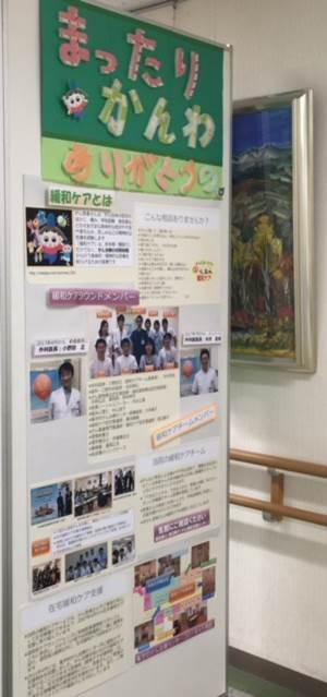 病院祭でのパネル展示